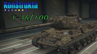 【WoT:Konštrukta T-34/100】戦車ゲーム