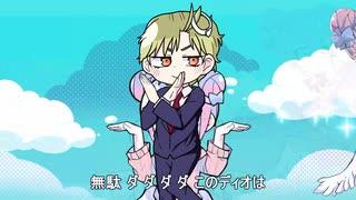 【ジョジョ】 無駄ダダダ天使(?)