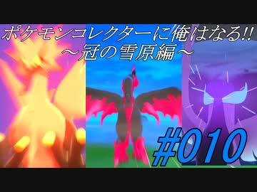 『ポケモンコレクターに俺はなる‼~冠の雪原編~#010』のサムネイル