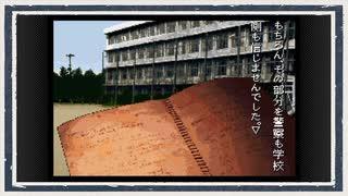 ◆学校であった怖い話 実況プレイ◆part108