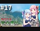 【Raft】ふりむけば日本海17【VOICEROID実況】
