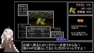 SFC版DQ1RTA_1時間46分30秒_part3/4