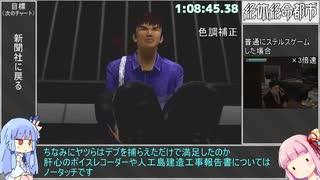 【RTA】絶体絶命都市 ED3 相沢アナザー 1