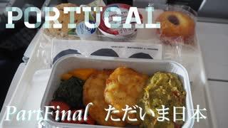 【ゆっくり】ポルトガル旅行記 with おか