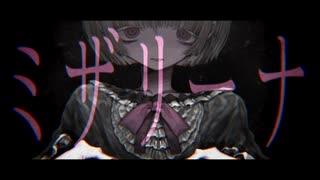 ミザリーナ / flower