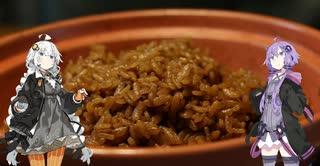 【謝米祭】ネコ土鍋で炊く暗黒米【VOICERO
