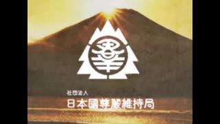 国 維持 局 尊厳 日本