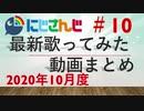 にじさんじ最新歌ってみた動画まとめ #10 2020年10月度