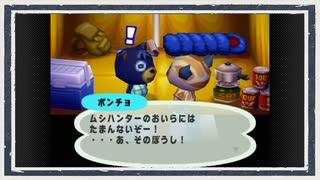◆どうぶつの森e+ 実況プレイ◆part225