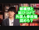 都構想に関連付けて外国人参政権を認めろと主張する朝日新聞【サンデイブレイク182】