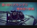 【Besiege】第4回P1グランプリ応募機体『紅蓮滾るツインヘッドトーマス』