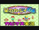 【星のカービィ64】クリスタルを求めて星々を巡り妖精の星を救え!part1【実況プレイ】
