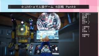 .LIVE+α人狼 6回戦 Part4