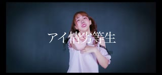 【凛空】アイ情劣等生 踊ってみた【オリ