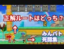 【マリオメーカー2】勝ちかな!?【みんバト死闘集Par32】