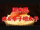 【謝米祭】辛子明太子
