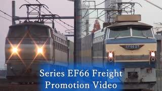 【鉄道PV】Series EF66 - Prophecy -