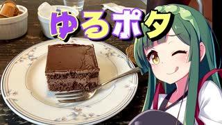 【ゆかマキ車載】ゆるポタ その7【喫茶店