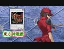 東方神遊戯 第27話『とびっきりの最強VS最強!』