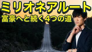 ミリオネア・ルート〜大富豪へと続く4つの道