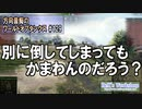 【WoT】 方向音痴のワールドオブタンクス Part129 【ゆっくり...