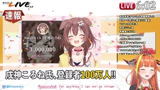 戌神ころね100万本のゆび!ゆび!達成【20