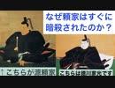 源頼家が暗殺されたのは、薄情すぎない?【ゆっくり解説】[色即是空]