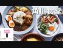 【レストラン&カフェ】角川食堂 / Kadokawa Shokudo (Restaurant)