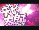 【MV MAD】デビ太郎のうた【シャニマス】