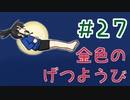 【声マンガ】金色のげつようび 27話