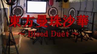 東方曼珠沙華 ~Blood Duet~ EpisodeⅢ