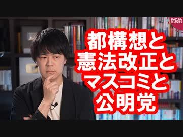 『大阪都構想否決に至る流れは、憲法改正にも影を落とします…』のサムネイル