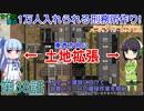 セイカと葵の1万人入れられる刑務所作り! 第38話【Prison Ar...
