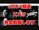 【競馬に人生】JBC4競走 完全制覇します! JBCレディスクラシック JBCスプリント JBC2歳優駿 JBCクラシック 【私の夢は○○です】