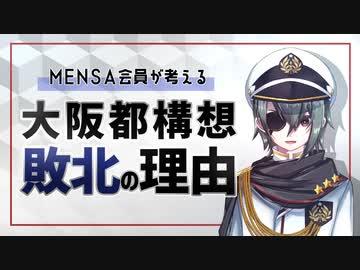 『【MENSA会員】大阪都構想が敗北した理由を考察してみた【メンタリスト】』のサムネイル
