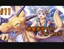 【VOICEROID実況】紲星あかりの幻の大乳首#11【SFC版ドラクエ6】