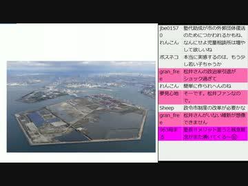 『大阪都構想特別区開票結果を受けての回』のサムネイル