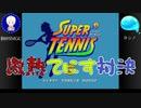 【SUPER TENNIS】最新のテニスゲームが今、熱い。【ヨシノ】【ニコニコ動画】
