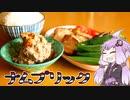 【謝米祭】鯖缶のナムプリック【また遅刻】