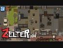 「Zelter」NPC居るじゃん!:04