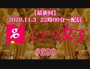 【11/3(火) 22時00分〜配信】『ニュース女子』 #290(菅政権発足1ヵ月・コロナ経済白書)