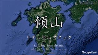 【RTA】リアル登山アタック 傾山 04:57:4