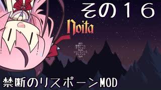 【Noita】魔法少年少女ヒメVS屍山血河ダン