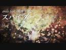 スパイダー / ondo feat. 闇音レンリ 【UTAUオリジナル曲】