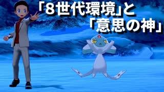 【ポケモン剣盾】アグノム厨 第1章【8世