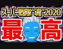 【スーパー戦隊魂2020レポート】オンラインでも最高でした!!【VTuber】