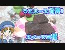 【鬼滅の刃】ウエハース消費!スイーツ3種【ツイステ】