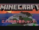 【実況プレイ】広大な世界で散歩しない【Minecraft】【第七回】#1