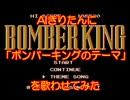 【AIきりたん】ボンバーキングのテーマ【ボンバーキング】