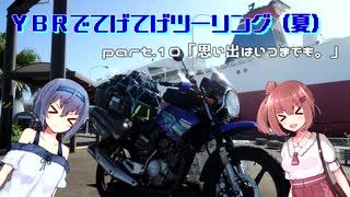 【北海道ツー】YBRでてげてげツーリング(